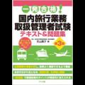 国内旅行業務取扱管理者試験_テキスト