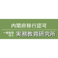 実務教育研究所_ロゴ