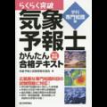 気象予報士試験_テキスト