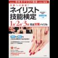 JNECネイリスト技能検定_テキスト