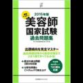 美容師国家試験_テキスト