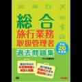総合旅行業務取扱管理者試験_テキスト