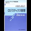 ビジネス・キャリア検定_テキスト