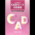 CADトレース技能審査_テキスト