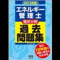 エネルギー管理士試験_テキスト