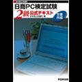 日商PC検定_テキスト