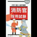 消防官採用試験_テキスト