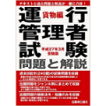 運行管理者試験_テキスト