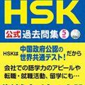 中国語試験HSK-テキスト